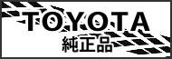 トヨタ純正ホイール